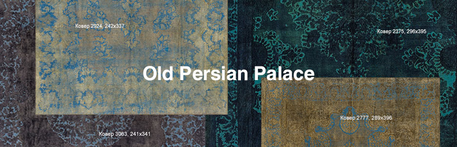2017-05-15 Old Persian Palace