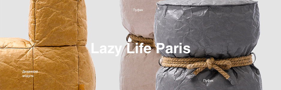 2016-06-17 Lazy Life Paris
